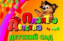 """АНОО ДО """"Планета Детства+"""""""